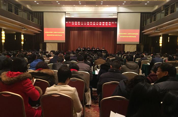 省社科界第十二届学术大会学会专场暨庆祝改革开放40周年学会论坛在南京举办