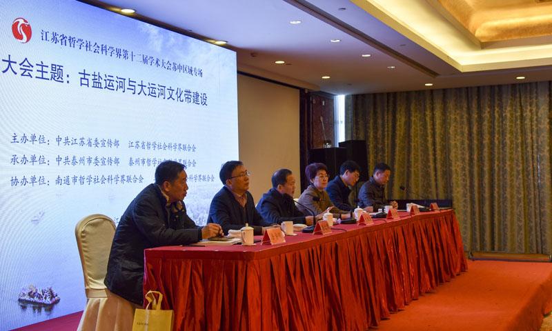 省社科界第十二届学术大会苏中区域专场召开