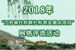 """2018年""""江苏省社科联社科普及重点项目""""网络评选活动"""