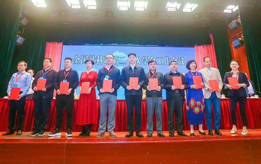 全国社科联第二十次学会工作会议在南京召开