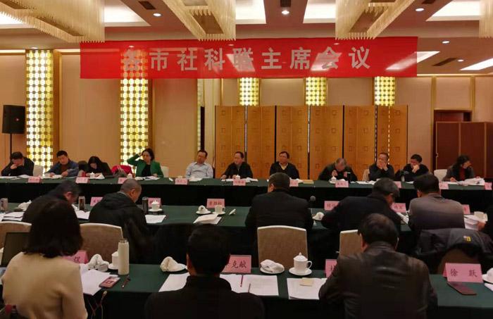 省社科联召开各市社科联主席会议