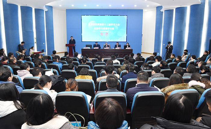 省社科界第十三届学术大会经济学与管理学专场在南京举行