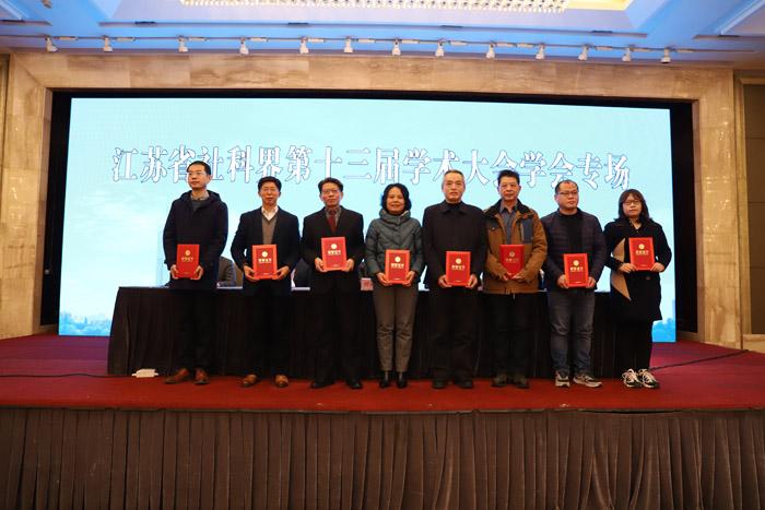 省社科界第十三届学术大会学会专场在南京举办
