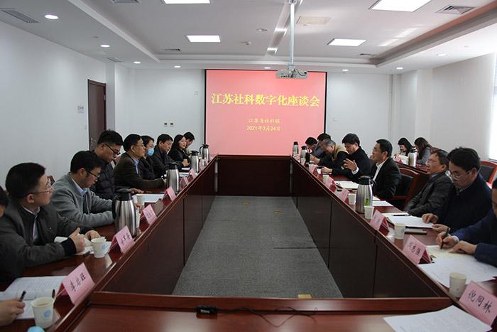 省社科联召开江苏社科数字化座谈会