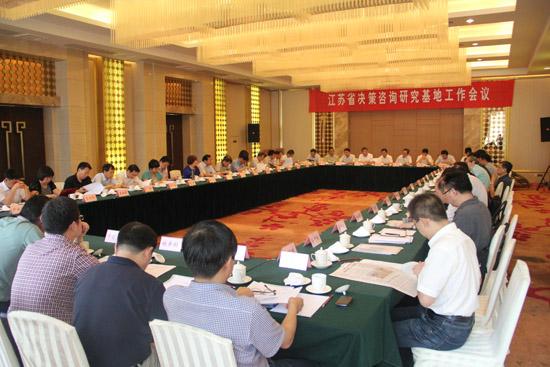 省决策咨询研究基地工作会议在宁召开