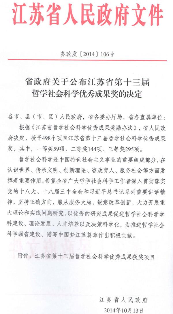 省政府关于公布江苏省第十三届哲学社会科学优秀成果奖的决定