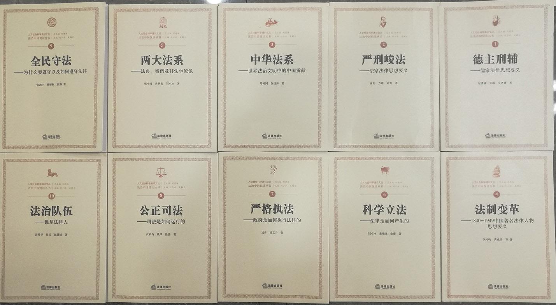 《法治中国悦读丛书》出版座谈会在南京召开