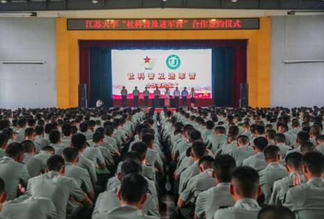"""江苏大学""""社科普及进军营""""启动仪式暨军旅大讲坛活动在驻镇部队举行"""