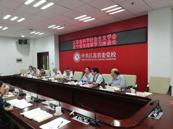 省科学社会主义学会在宁召开学习座谈会